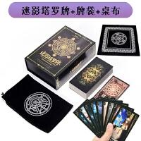齐娜塔罗牌全套 精灵梦齐娜的命运魔法塔罗牌正版神秘学生占卜桌游78张全套卡罗牌HW +牌袋+桌布