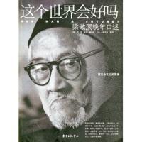 这个世界会好吗:梁漱溟晚年口述 梁漱溟,一耽学堂 东方出版社