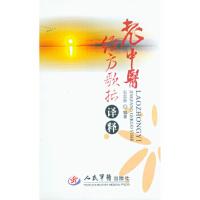 【新书店正版】老中医经方歌括译释 石志乔 人民军医出版社