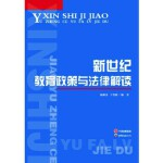 新世纪教育政策与法律解读,杨颖秀,王智超,世界图书出版公司9787510000225