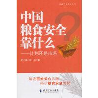 中国粮食安全靠什么-计划还是市场
