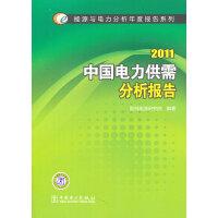 能源与电力分析年度报告系列 2011 中国电力供需分析报告
