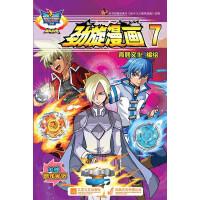 战斗王系列-飓风战魂-劲旋漫画7