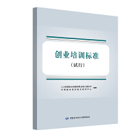 创业培训标准(试行)