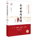 企业合同管理33讲(第二版)