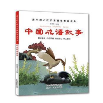 中国成语故事精选大全注音版一年级课外书二三年级必读小学生课外阅读