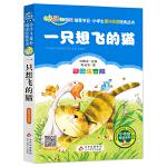 一只想飞的猫 彩图注音版(彩图注音版) 北京教育出版社