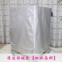 洗衣机罩6/7/8/9/10/12公斤kg全自动滚筒防水防晒防尘套