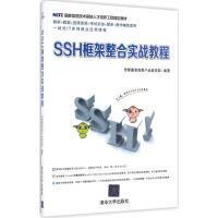 SSH框架整合实战教程 清华大学出版社