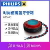 Philips/飞利浦 BT2000 蓝牙音箱 无线蓝牙户外音响 低音炮迷你音箱