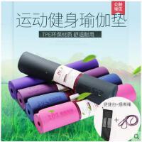 便携耐磨健身垫瑜珈垫健身毯子女士瑜伽垫tpe无味防滑加厚加长初学瑜伽毯