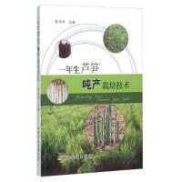 一年生芦笋吨产栽培技术 李书华 9787109209688 中国农业出版社教材系列