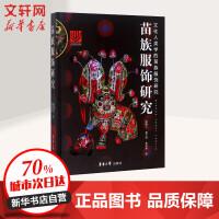 苗族服饰研究 东华大学出版社