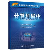 计算机操作(四级)――1+X职业技能鉴定考核指导手册 中国劳动社会保障出版社