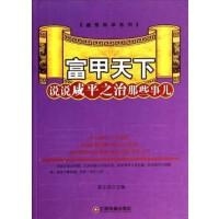 【二手书旧书9成新】富甲天下―说说咸平之治那些事儿 姜正成 中国财富出版社 9787504750082