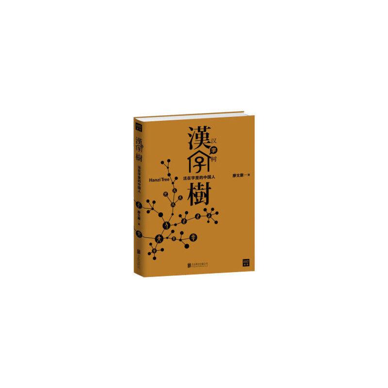 【正版】汉字树活在字里的中国人 汉字树1 汉字故事 汉字衍生结构组成 说文解字 画说汉字 亲子阅读8-15岁初中小学生四五 全新正版