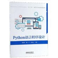 Python语言程序设计 9787113254131 [中国]周鸣争;戴平;万家山 中国铁道出版社