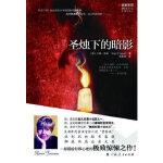 【新书店正版】《圣烛下的暗影》 Karin Fossum 广西人民出版社