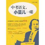 中考语文,小菜儿一碟,王泽钊著,华东师范大学出版社9787561757925