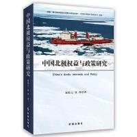 中国北极权益与政策研究