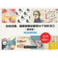 自由绘画:插画师要知道的84个创作技巧(畅销版)