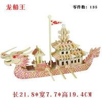 3d木质拼插模型船拼装玩具端午节龙舟龙船儿童生日礼物益智动手