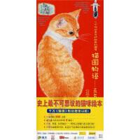 【旧书二手书8成新】保证正版猫国物语:一个你从未见过的奇幻国度Neargo ( 超人 莫莉蓟野 绘,林可欣 97875