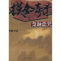 摸金奇录之一:龙脉血咒,笑颜,大众文艺出版社9787802400511