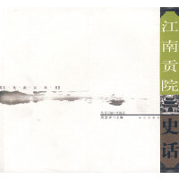 江南贡院史话――文化南京丛书