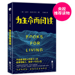 为生命而阅读(不输《岛上书店》的初心与能量,口碑媲美《活出生命的意义》)