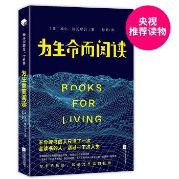 为生命而阅读(不输《岛上书店》的初心与能量,口碑媲美《活出生命的意义》)一本关于如何阅读经典的读书指南。《书单》《出版人周刊》《纽约时报》推荐图书,继《生命*后的读书会》之后,施瓦尔贝又一口碑畅销佳作。26篇经典著作的超高水平解读,温暖文字让生命充盈,让我们勇敢有力。