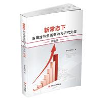 新常态下四川经济发展新动力研究文集(产业篇、区域篇、综合篇)