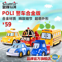 Silverlit 银辉 POLI珀利系列合金车模儿童玩具 珀利/罗伊/斯库比