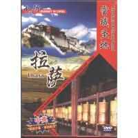 中国行-雪域圣地拉萨DVD( 货号:2000013493910)