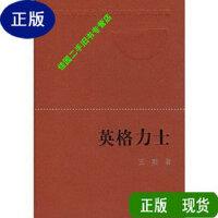 【二手旧书9成新】新中国60年长篇小说典藏:英格力士 /王刚 人民文学出版社