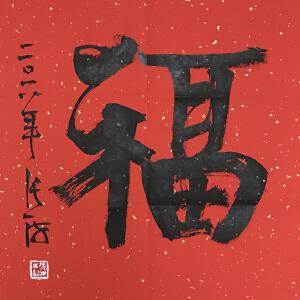 张海(福)中国书法家协会主席,郑州大学美术学院院长