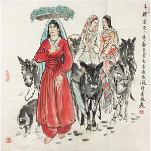 李毅《丰集图》著名画家
