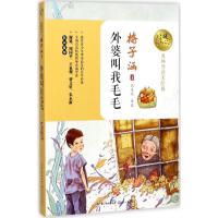 外婆叫我毛毛外婆叫我毛毛长江文艺出版社