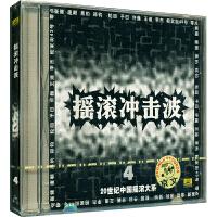 新华书店正版 摇滚冲击波4 20世纪中国摇滚大系CD