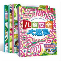 儿童安全大迷宫(套装共4册)