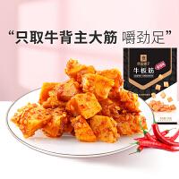 【良品铺子牛板筋120g*1袋】牛肉干四川特产麻辣味零食小吃休闲食品小包装