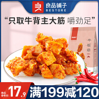 良品铺子 牛板筋120g*1袋辣条牛肉干四川特产麻辣味零食小吃休闲食品小包装