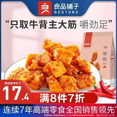 良品铺子 牛板筋120g*1袋牛肉干四川特产麻辣味零食小吃休闲食品小包装