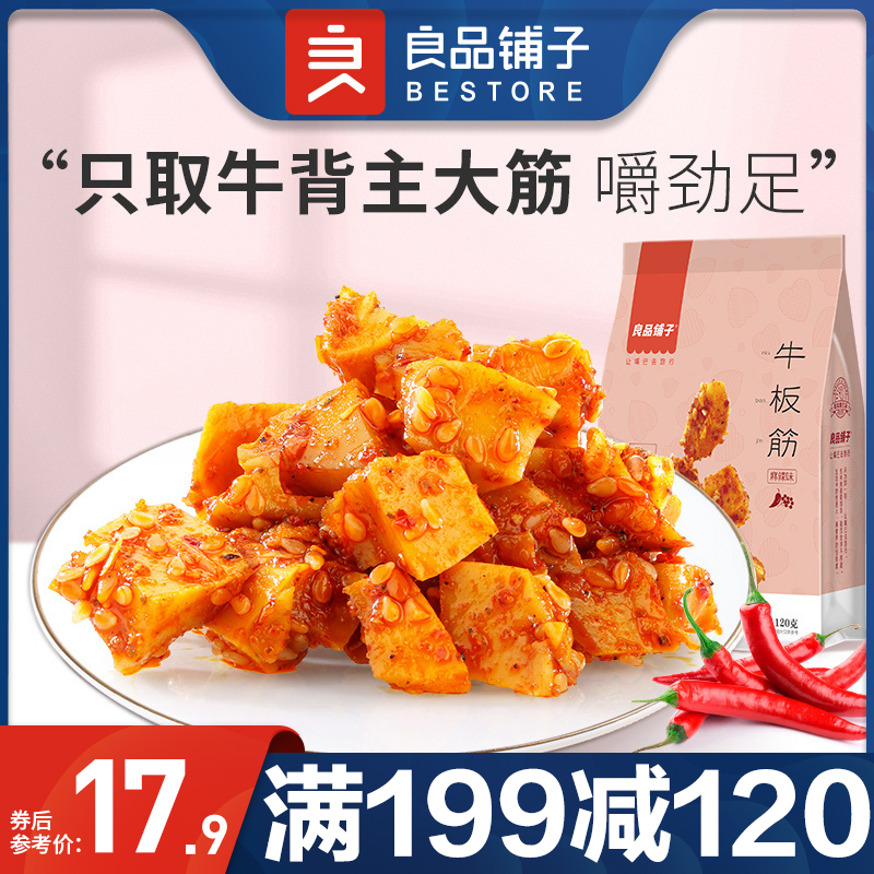 满减【良品铺子牛板筋120g*1袋】牛肉干四川特产麻辣味零食小吃休闲食品小包装