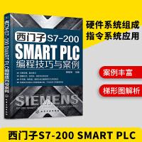 正版 PLC编程入门教程书籍 西门子S7-200 SMART PLC编程技巧与案例 plc编程从入门到精通 零基础学电工