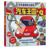 乐乐趣酷玩立体书-汽车王国