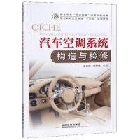 汽车空调系统构造与检修 9787113246730 唐明斌,郑烨�B 中国铁道出版社