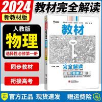 王后雄学案教材完全解读高中物理4选择性必修1第一册人教版新教材