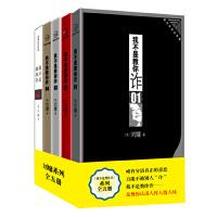 刘墉2014新版:我不是教你诈套装(共五册)(1-5)