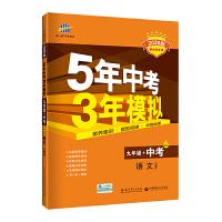 曲一线 语文 九年级+中考 人教版 5年中考3年模拟 2020版 新中考专用 五三